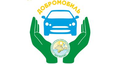 Thumbnail для -  Благотворительная программа развития благотворительности и филантропии в Крыму «ДоброМобиль»